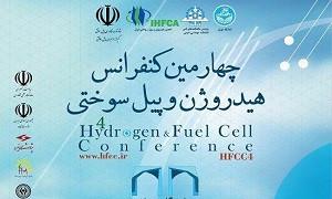 چهارمین کنفرانس هیدروژن و پیل سوختی برگزار میشود