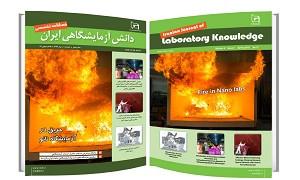 هفدهمین شماره فصلنامه تخصصی دانش آزمایشگاهی ایران منتشر شد
