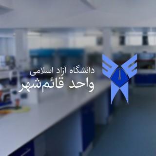 بازدید از آزمایشگاه شیمی تجزیه و ژنتیک مولکولی دانشگاه آزاد اسلامی واحد قائمشهر