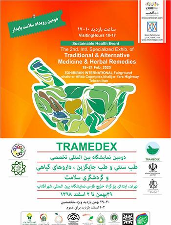 دومین نمایشگاه بینالمللی تخصصی طب سنتی و طب جایگزین، داروهای گیاهی و گردشگری سلامت