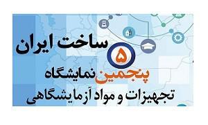 پنجمین نمایشگاه تجهیزات و مواد آزمایشگاهی ساخت ایران
