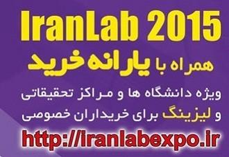 نحوه حمایت از محصولات در سومین نمایشگاه تجهیزات و مواد آزمایشگاهی ساخت ایران
