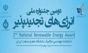 کارگاههای آموزشی در جشنواره ملی انرژیهای تجدیدپذیر بر پا میشود