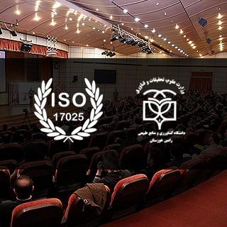 برگزاری دوره آموزش آشنایی با مبانی و الزامات و مستندسازی بر اساس استاندارد ISO/IEC 17025