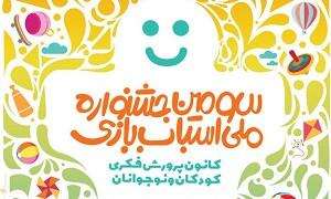 سومین جشنواره ملی اسباببازی برگزار میشود