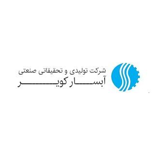 شرکت آبسار کویر مورد تقدیر وزارت بهداشت قرار گرفت.