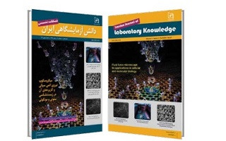 بیست و هفتمین شماره فصلنامه دانش آزمایشگاهی منتشر شد