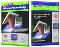 نهمین شماره فصلنامه تخصصی دانش آزمایشگاهی ایران منتشر شد.
