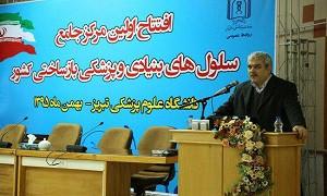 ایجاد مرکز سلولدرمانی کشور در تبریز موجب تحول حوزه سلولدرمانی و پزشکی می شود
