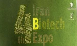 چهارمین نمایشگاه زیستفناوری ایران 27 شهریورماه آغاز به کار میکند