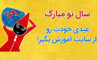 طرح عیدانه سایت آموزش ویژه دورههای آموزشی غیرحضوری