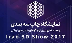 برگزاری نمایشگاه و مسابقه صنعت چاپ سهبعدی
