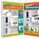 ششمین شماره فصلنامه تخصصی دانش آزمایشگاهی ایران منتشر شد.