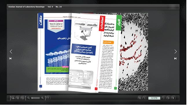 سی و چهارمین شماره فصلنامه دانش آزمایشگاهی ایران منتشر شد
