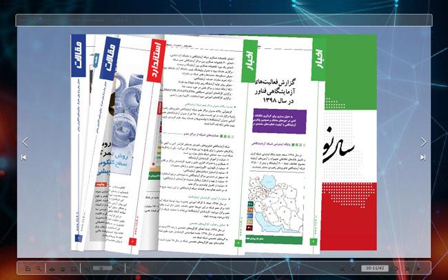 فصلنامه دانش آزمایشگاهی ایران