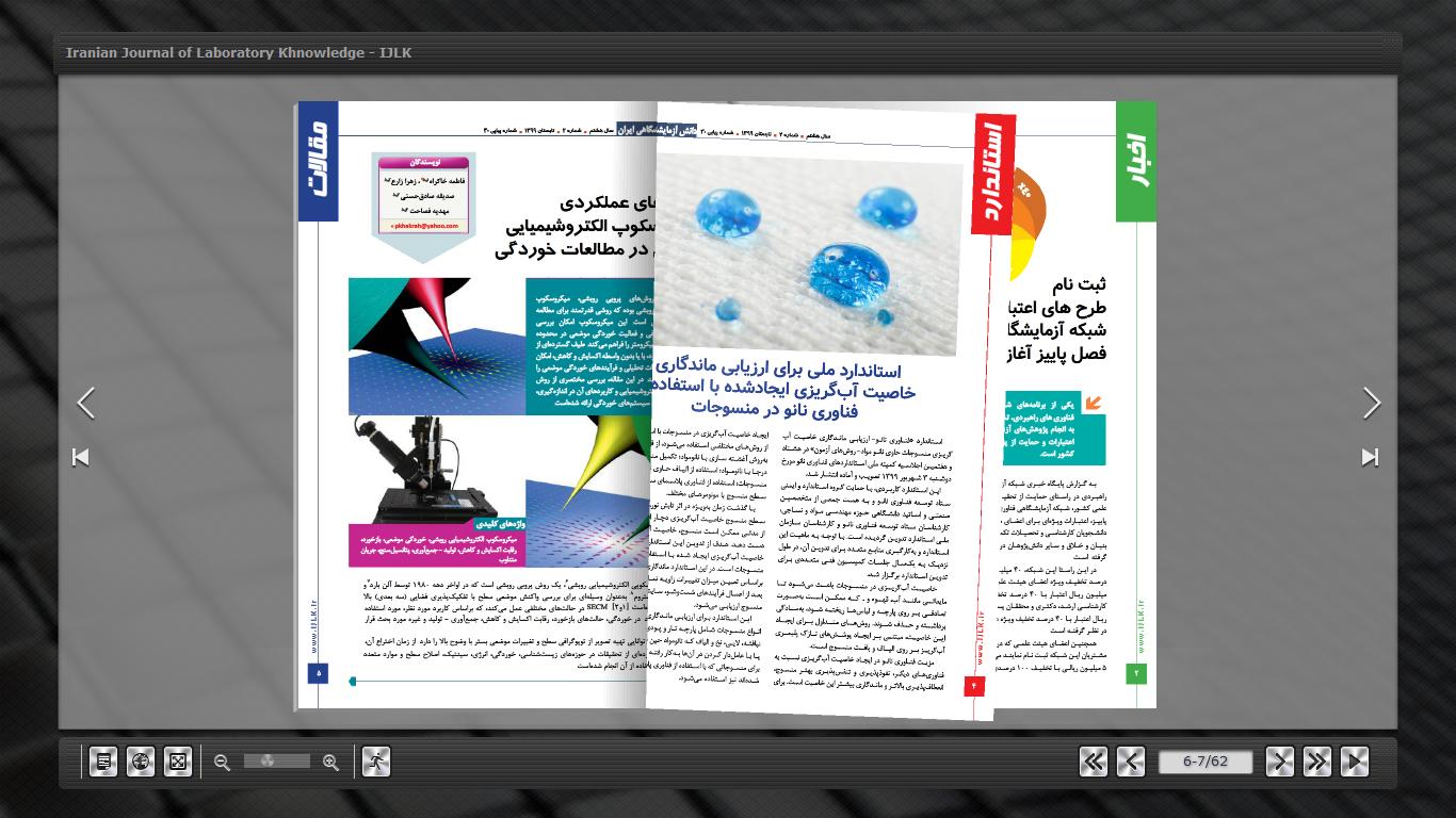 فصلنامه دانش آزمایشگاهی ایران شماره 30