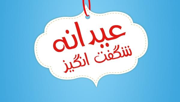 سایت آموزش عیدانه