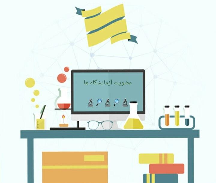 عضویت آزمایشگاه ها در شبکه آزمایشگاهی فناوری های راهبردی