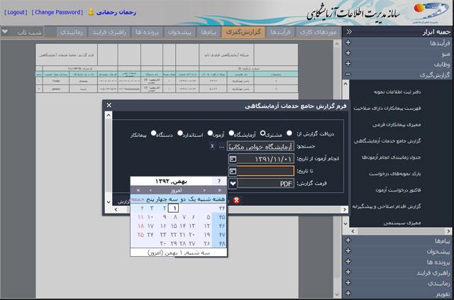 فرم گزارش جامع خدمات آزمایشگاهی در نرم افزار جامع مدیریت اطلاعات آزمایشگاهی